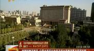 披荆斩棘开新局 宁夏全面深化改革呈现全面推进重点突破态势-2018年2月6日