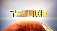 宁夏新闻联播-2018年2月27日