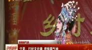 (新春新气象)宁夏:打好文化牌 提振精气神-2018年2月23日