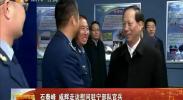 石泰峰 咸辉走访慰问驻宁部队官兵-2018年2月12日