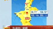 同心县发生3.9级地震-2018年2月2日