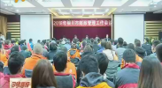 落实安全生产责任 助力银川邮政业发展-2018年2月24日
