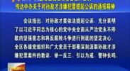 自治区党委常委会召开会议 传达中办关于对孙政才涉嫌犯罪提起公诉的通报精神-2018年02月14日