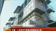 (大气污染防治攻坚战)宁夏:一月份空气质量改善幅度西北第一-2018年2月13日