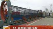 中卫:高铁商圈项目已陆续开工建设-2018年02月1日