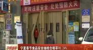 宁夏春节食品安全抽检合格率98.24%-2018年2月15日