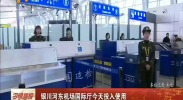 银川河东国际机场国际厅今天投入使用-2018年2月8日
