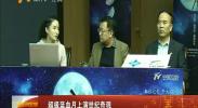 超级蓝血月上演世纪奇观-2018年02月1日