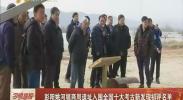 彭阳姚河塬商周遗址入围全国十大考古新发现初评名单-2018年2月1日