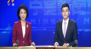 宁夏新闻联播(卫视)-2018年2月2日