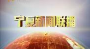 宁夏新闻联播-2018年2月18日