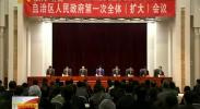 自治区政府召开第一次全体(扩大)会议-2018年2月9日