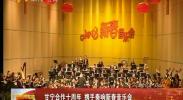 甘宁合作十周年 携手奏响新春音乐会-2018年02月14日