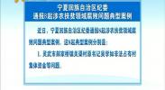 宁夏回族自治区纪委通报8起涉农扶贫领域腐败问题典型案例-2018年2月8日