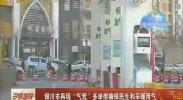 """银川市再现""""气荒""""多举措确保民生和采暖用气-2018年2月1日"""