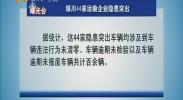 (曝光台)银川44家运输企业隐患突出-2018年2月1日