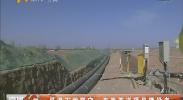 低温下的坚守:东热西送项目建设者-2018年2月13日