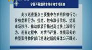 宁夏开展烟酒市场价格专项巡查-2018年2月8日