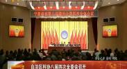自治区科协八届四次全委会召开-2018年2月6日