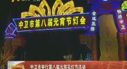 中卫市举行第八届元宵花灯节活动-2018年2月19日