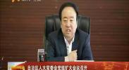 自治区人大常委会党组织扩大会议召开-2018年2月15日