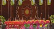 2018年宁夏春晚(三)-2018年2月13日