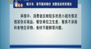 银川市:春节期间物价 消费投诉有所增长-2018年2月23日