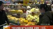 宁夏马铃薯主食产品走进商超 总销售1.84亿元-2018年02月14日