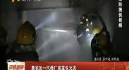 惠农区一汽修厂房发生火灾-2018年2月5日
