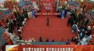 银川警方加强宣传 提升群众安全防范意识-2018年02月14日