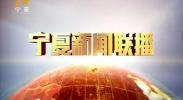 宁夏新闻联播(卫视)-2018年2月4日