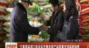 宁夏质监部门在全区开展农资产品质量专项监督抽查-2018年2月23日