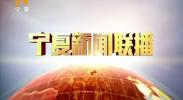 宁夏新闻联播(卫视)-2018年2月16日