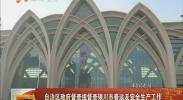 自治区政府督查组督查银川市春运及安全生产工作-2018年2月11日