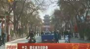 中卫:靓化城市迎新春-2018年2月7日