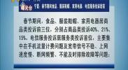 (曝光台)宁夏:春节期间食品、服装鞋帽、家用电器、电信服务投诉居前-2018年2月26日