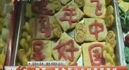 固原:美食节让乡村有滋有味-2018年2月24日