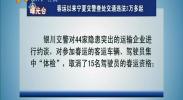 春运以来宁夏交警查处交通违法3万多起-2018年02月14日