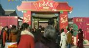 第二届银川欢乐购物季新春大集年味渐浓-2018年2月4日