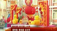 新春走基层 欢乐宁夏行・中卫篇 观年俗 赏非遗 过大年-2018年2月20日