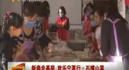 新春走基层 欢乐宁夏行-石嘴山篇:咱家的团圆饭:爱心饺子传家风-2018年2月17日