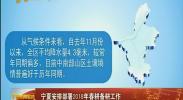 宁夏安排部署2018年春耕备耕工作-2018年2月11日