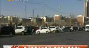 银川西夏万达路段 缘何成了停车场-2018年2月28日