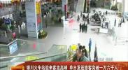 银川火车站迎来客流高峰 单日发送旅客突破一万六千人-2018年2月15日