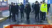 交通运输部党组书记杨传堂检查宁夏春运工作-2018年02月1日