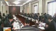 自治区十二届人大常委会第一次主任会议召开 石泰峰主持会议并讲话-2018年2月7日