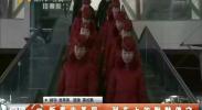 新春走基层:列车上的默默值守-2018年02月14