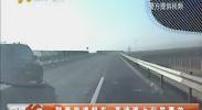 随意变道超车 高速路上引发事故-2018年2月7日
