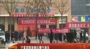 宁夏禁限放烟花爆竹通告-2018年2月10日
