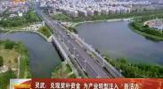 """灵武:兑现奖补资金 为产业转型注入""""新活力""""-2018年2月28日"""